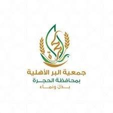 جمعية البر الخيرية بمحافظة الحجرة