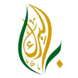 جمعية البر الخيرية بمحافظة البرك