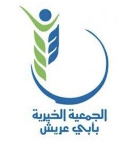 الجمعية الخيرية بمحافظة أبز عريش
