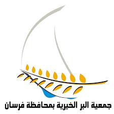 جمعية البر الخيرية بمحافظة فرسان