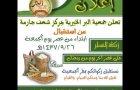 إعلان .. استقبال زكاة الفطر بمركز شعف جارمة لعام 1437  هــ