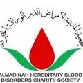 جمعية المدينة لأمراض الدم الوراثية الخيرية