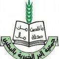 جمعية البر الخيرية بالبطين
