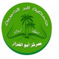 جمعية البر الخيرية بمركز أبو القزاز (تبوك)