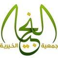 جمعية نجيل الخيرية