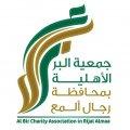 جمعية البر الخيرية بمحافظة رجال ألمع