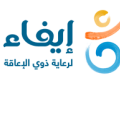 الجمعية الخيرية لرعاية وتأهيل المعاقين بالمنطقة الشرقية  (إيفاء )