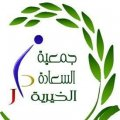جمعية دار السعادة الخيرية للمسنين