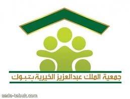 جمعية الملك عبد العزيز الخيرية في تبوك