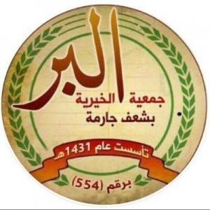 جمعية البر الخيرية بشعف جارمة
