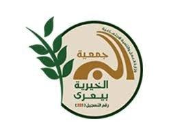 جمعية البر الخيرية بيعرى