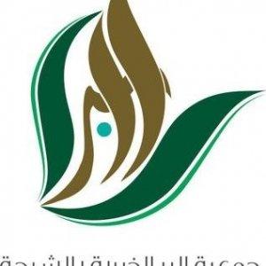 جمعية البر الخيرية بالشبحة (تبوك)