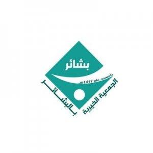 جمعية البر الخيرية بالبشائر