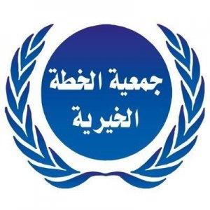 جمعية الخطة الخيرية (حائل)