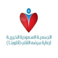 الجمعية السعودية الخيرية لرعاية مرضى القلب