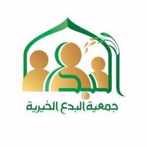 جمعية البدع الخيرية (تبوك)