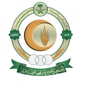 الجمعية الخيرية بمحافظة بدر