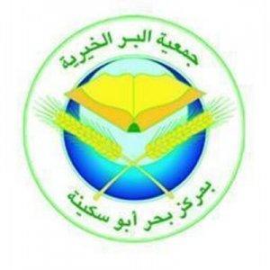 جمعية البر الخيرية بمركز بحر ابو سكينة
