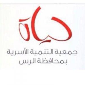 جمعية التنمية اللأسرية في محافظة الرس (القصيم)