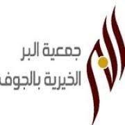 جمعية البر الخيرية بالجوف
