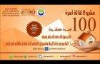 مشروع كفالة أسرة بجمعية البر الخيرية ببحر أبو سكينة
