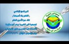 لقاء الأمين العام لجمعية بحر أبو سكينة الأستاذ عبدالمحسن فايز الحذيفي في برنامج اللهم بك أصبحنا